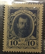 10 Kopeks (Postage Stamp Currency) – obverse