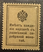 10 Kopeks (Postage Stamp Currency) – reverse