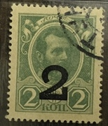 2 Kopeks (Postage Stamp Currency) – obverse