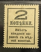 2 Kopeks (Postage Stamp Currency) – reverse