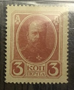 3 Kopeks (Postage Stamp Currency) – obverse