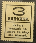 3 Kopeks (Postage Stamp Currency) – reverse