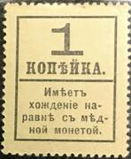 1 Kopek (Postage Stamp Currency) – reverse