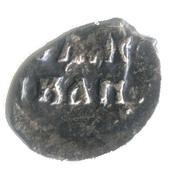 Denga - Ivan IV (M) – reverse