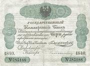 3 Silver Rubles – obverse