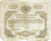 1 Silver Ruble – obverse