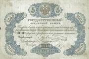 5 Silver Rubles – obverse