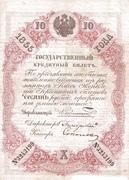 10 Silver Rubles – obverse