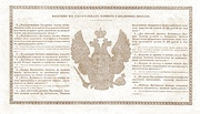 50 Silver Rubles – reverse