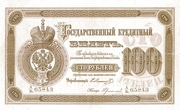 100 Rubles – obverse