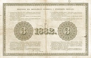 3 Rubles – reverse