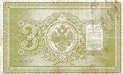 3 Rubles – reverse