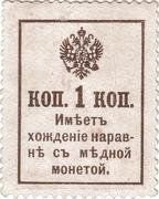 1 Kopeck – reverse