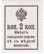 2 Kopeks – reverse