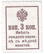 3 Kopeks – reverse