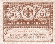 20 Rubles – obverse