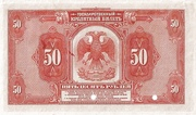 50 Rubles – reverse