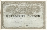 50 Rubles – obverse