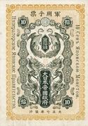 10 Sen - Taishō (Japanese Siberian Expedition) – obverse