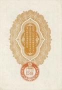 10 Sen - Taishō (Japanese Siberian Expedition) – reverse
