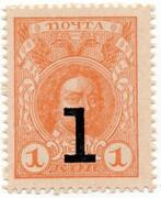1 Kopek (Postage Stamp Currency) – obverse