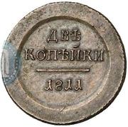 2 Kopecks - Aleksandr I (Pattern; Small eagle) -  obverse