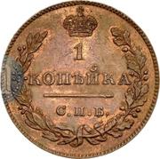 1 Kopeck - Nikolai I(Pattern)