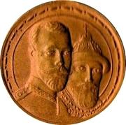 Medal - Nicholas II (300 years of the Romanov Dynasty) – obverse