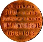 Medal - Nicholas II (300 years of the Romanov Dynasty) – reverse