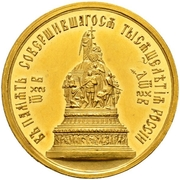Medal - Alexander II (Opening of the monument Millennium of Russia in Veliky Novgorod) -  reverse