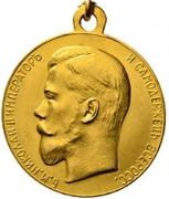 Medal - Nicholas II (Award for zeal) – obverse