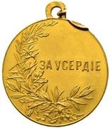 Medal - Nicholas II (Award for zeal) – reverse