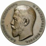 Medal - Nicholas II (Inauguration of the Field Marshal Suvorov Museum in St. Petersburg) – obverse