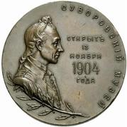 Medal - Nicholas II (Inauguration of the Field Marshal Suvorov Museum in St. Petersburg) – reverse