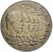 Medal - Nicholas II (100th anniversary of the Ministry of Internal Affairs) – obverse