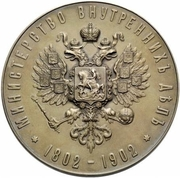 Medal - Nicholas II (100th anniversary of the Ministry of Internal Affairs) – reverse