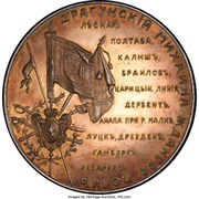 Medal - Nicholas II (200th Anniversary 38th Dragoon Regiment) – reverse