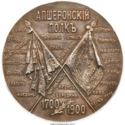 Medal - Nicolas II (200th Anniversary of the Kazan Infantry Regiment) – reverse