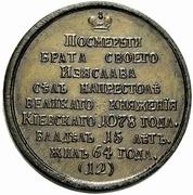 Medal - Grand Duke Vsevolod I Yaroslavich, 1078-1093 (№ 12) – reverse