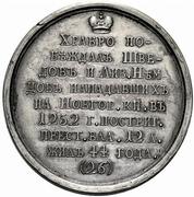 Medal - Grand Duke Alexander Yaroslavich Nevsky, 1252-1264 (№ 26) – reverse