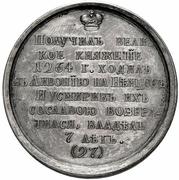 Medal - Grand Duke  Yaroslav III Yaroslavich Tverskoy, 1264-1271 (№ 27) – reverse