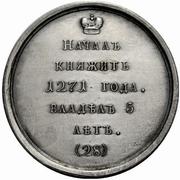 Medal - Grand Duke Vasily I Yaroslavich, 1271-1276 (28) – reverse