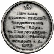 Medal - Grand Duke Dmitry I Alexandrovich, 1276-1281 (29) – reverse