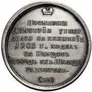 Medal - Grand Duke Andrey II Alexandrovich, 1281-1304 (30) – reverse