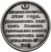 Medal - Grand Duke Daniil Alexandrovich, 1296 (31) – reverse