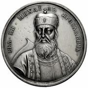 Medal - Grand Duke Mikhail Yaroslavich, 1304-1317 (32) – obverse
