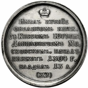 Medal - Grand Duke Mikhail Yaroslavich, 1304-1317 (32) – reverse