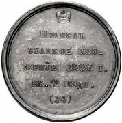 Medal - Grand Duke Alexander Mikhailovich Tverskoy, 1326-1328 (34) – reverse