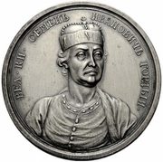 Medal - Grand Duke Semion Ivanovich, the Proud, 1340-1353 (№ 36) – obverse
