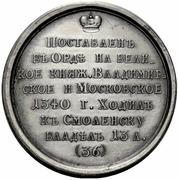Medal - Grand Duke Semion Ivanovich, the Proud, 1340-1353 (№ 36) – reverse